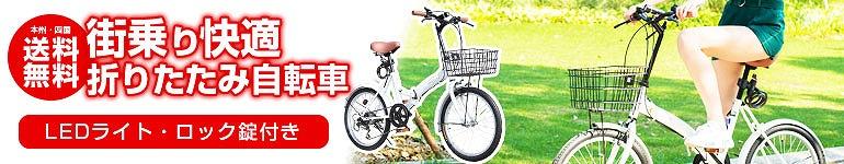 20インチ カゴ付き折りたたみ自転車