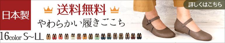 送料無料 日本製パンプス