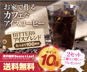 超冷却の濃厚アイス専用100杯分が送料無料1,944円で!