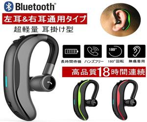 ワイヤレスイヤホン日本語音声通知 180度回転