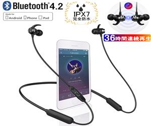 Bluetooth4.2 高品質 36時間連続再生