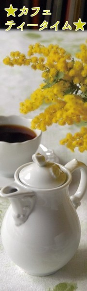 寒い季節。コーヒーカップをおもてなし、ご家庭に。