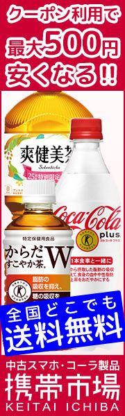 人気のコーラ・トクホ商品が送料無料で届く!