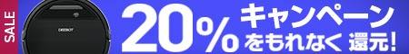 お買い上げ金額の20%をもれなく還元キャンペーン!