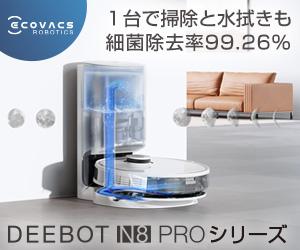 お掃除ロボット DEEBOT N8 PROシリーズ