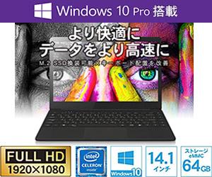 14.1型 新品ノートPC Windows10 Pro MAL-FWTVPC02BB