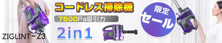 コードレス掃除機 強力 7500pa 2-in-1 吸引