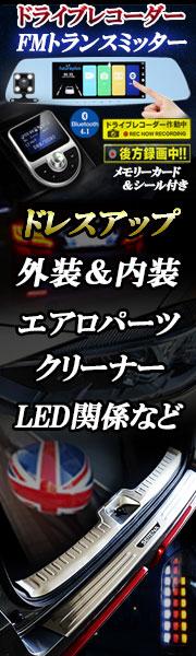 「Jパーツ」カー用品多数取り扱い中!