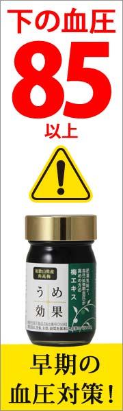 血圧 高血圧 対策 機能性表示食品 梅 うめ効果