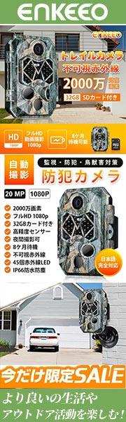 enkeeo 防犯カメラ トレイルカメラ  2000万画素