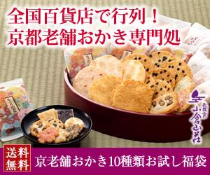 京都老舗おかき10種類お試し福袋