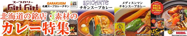 北海道新発見ファクトリーカレー特集