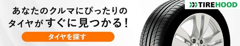 有名ブランド新品タイヤを納得価格で購入&タイヤ交換