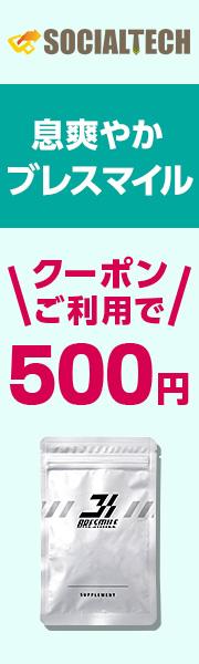 通常販売価格3,780円の商品がクーポン利用で500円!
