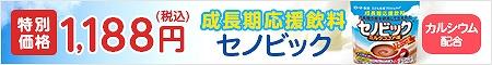成長期応援飲料セノビック 特別価格1,188円(税込)