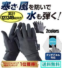 [防寒]1日で2000組を完売した話題の手袋