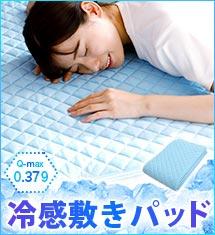 送料無料!昭和西川直営店がお届け♪冷感敷きパッド