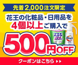 花王の化粧品・日用品がお得に買える!