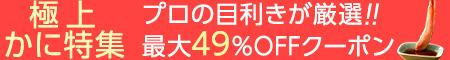 クーポン利用で最大49%OFFの極上かに特集