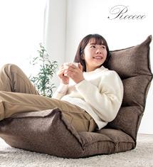 14段階リクライニング機能付き 座椅子