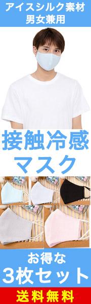 夏に快適な接触冷感マスクがお得な3枚1,000円!