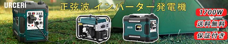 新品 正弦波 発電機 防災 家庭用 インバーター発電機