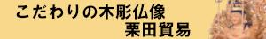 こだわりの木彫仏像・仏具専門店 栗田貿易
