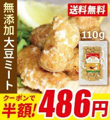 話題のヘルシー大豆ミートが特別価格!