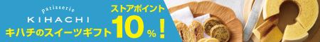 キハチのスイーツギフトストアポイント10%!