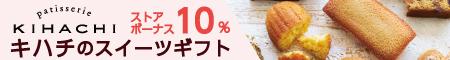 キハチのスイーツギフトストアボーナス10%