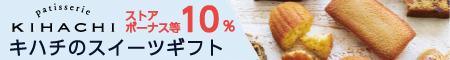 キハチのスイーツギフトストアボーナス等10%