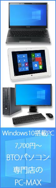 BTOパソコン専門店のPC-MAX