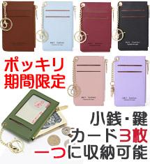 新色発売!大人気のお洒落なパスケース・ミニ財布