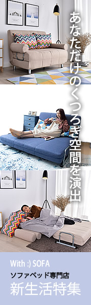 ソファベッド専門店With:)SOFA