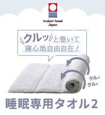 今治タオルがあなた専用の枕に!今治睡眠用タオル2