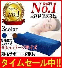 最高級低反発枕ラージサイズ