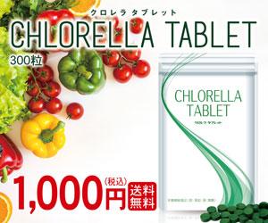クロレラタブレット1000円送料無料キャンペーン