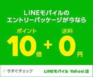 LINEモバイルエントリーPKGポイント10倍!