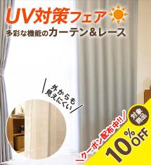 UV・遮光・遮熱対策フェア開催!夏の日差し対策♪