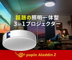 popIn Aladdin 2 プロジェクター 照明一体型