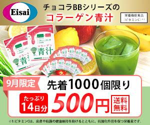 <エーザイ>チョコラBBシリーズのコラーゲン青汁!