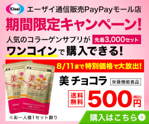 大特価!大人気コラーゲンサプリ 美チョコラが500円!