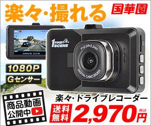 取り付け簡単ドライブレコーダー2970円