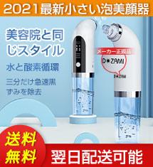 最新型美顔器 毛穴吸引器 毛穴汚れ イチゴ鼻吸引
