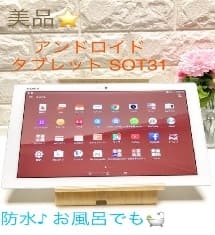 Xperia Z4 Tablet SOT31 ホワイト 大人気タブレット