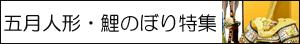 五月人形・鯉のぼり特集