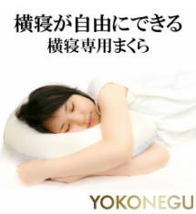 横向き寝で悩む全ての人へ!横向き寝専用まくら。