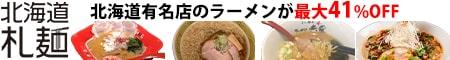 北海道札麺 北海道有名店のラーメンが最大41%OFF
