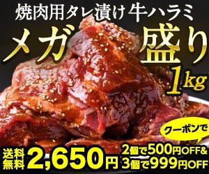 クーポン配布中!メガ盛り1kgの焼肉ハラミ牛肉