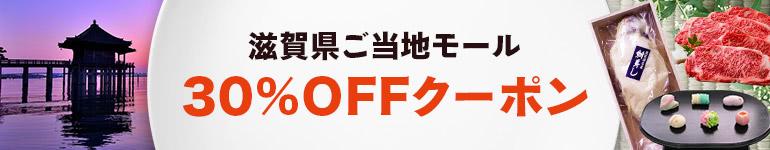 滋賀県ご当地モール